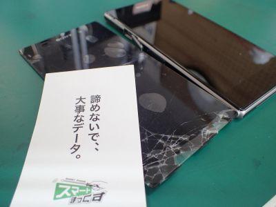 ソニー エクスペリア SONY Xperia Z2