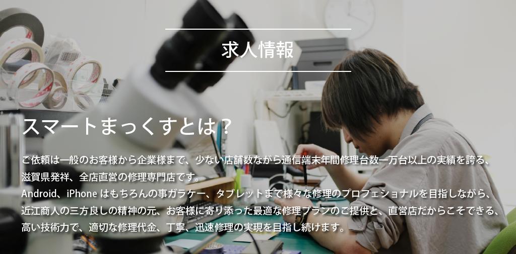 大阪・滋賀 スマホ修理 求人