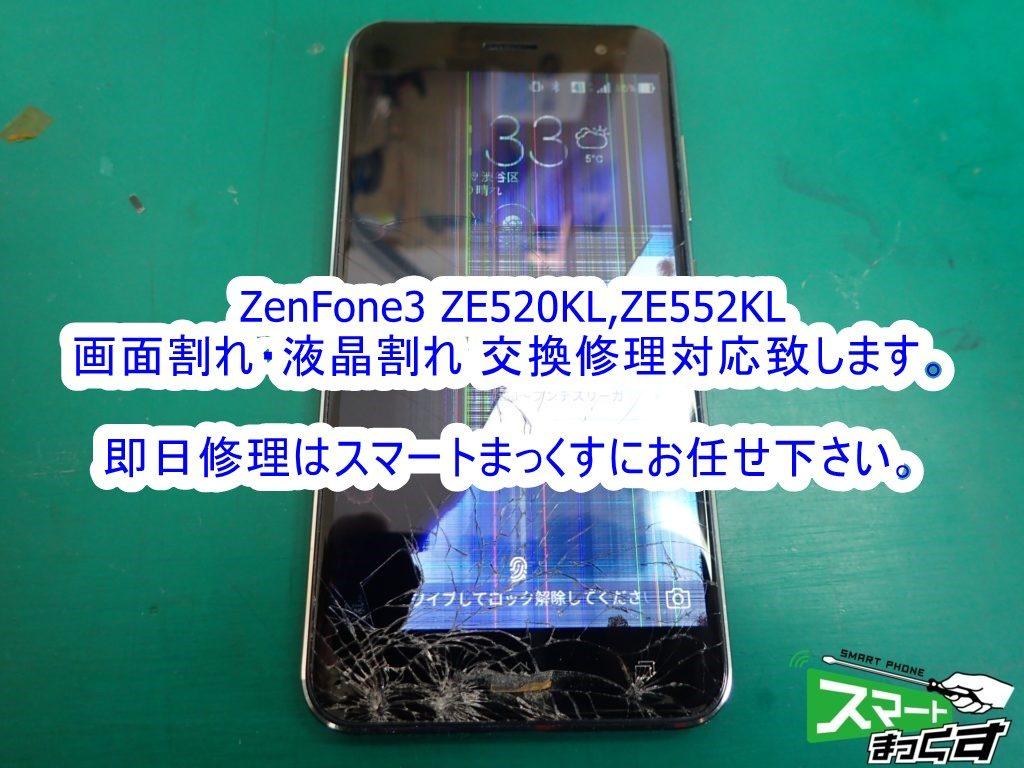 Zenfone3 ZE520KL 落下によるガラス割れと液晶破損
