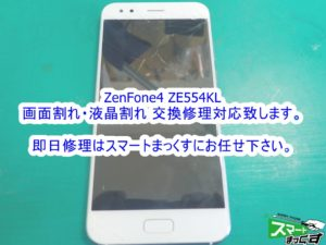 Zenfone4 落下による画面破損