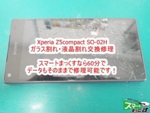 Xperia Z5 compact SO-02H  落下による画面破損