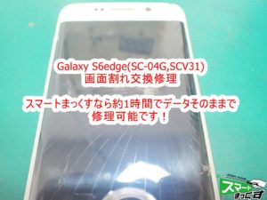 Galaxy S6edge SC-04G 画面割れによる液晶表示不良
