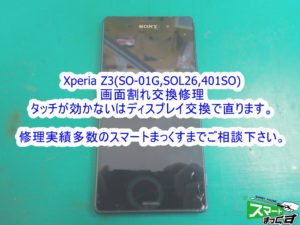 SONY Xperia Z3 落下による画面破損