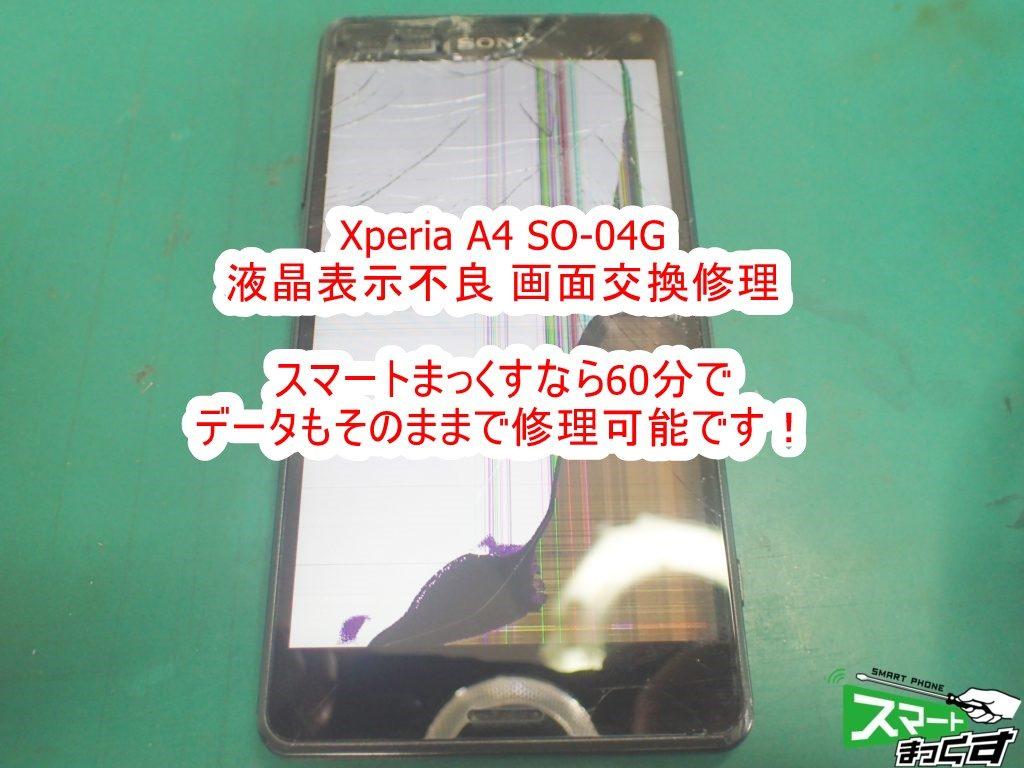 Xperia A4 SO-04G 画面割れ&液晶割れ 交換修理