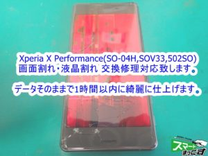 Xperia X Performance 画面割れ&液晶破損