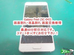 Galaxy Feel SC-04J 画面割れ