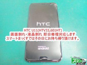 HTC U11 画面割れ 落下により右上破損