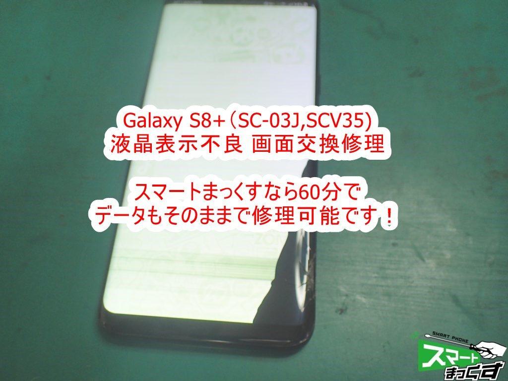 Galaxy S8+ 画面割れ&液晶割れ