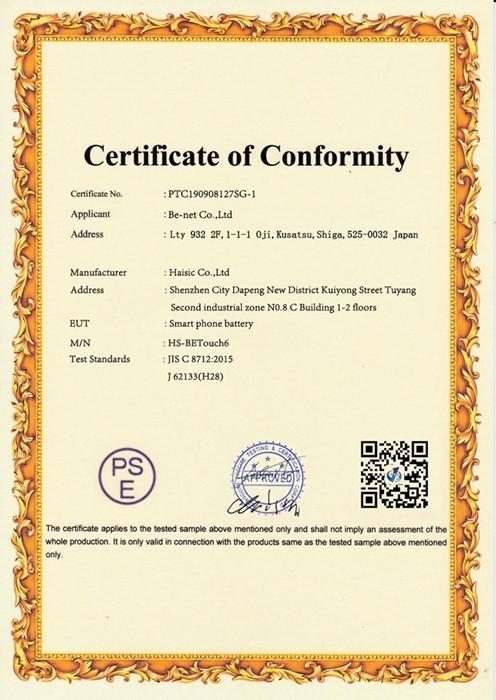 自社PSE申請 証明書