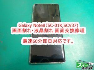 Galaxy note8 SC-01K 左上角より落下 ひび割れ