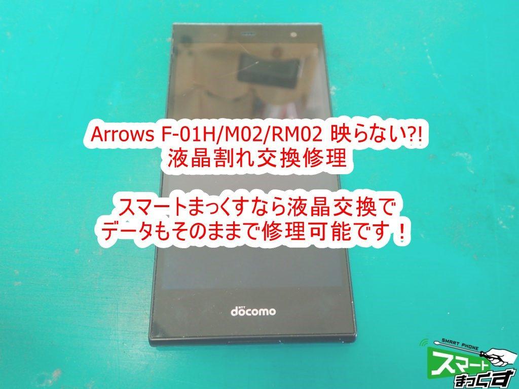 Arrows Fit F-01H 液晶割れ