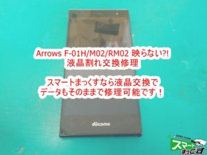 Arrows Fit F-01H 液晶割れ