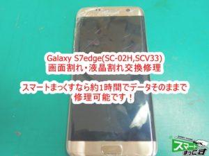 Galaxy S7edge ガラス割れ