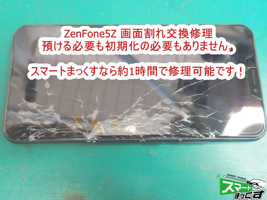 ASUS Zenfone5Z ZS620KL 画面割れ