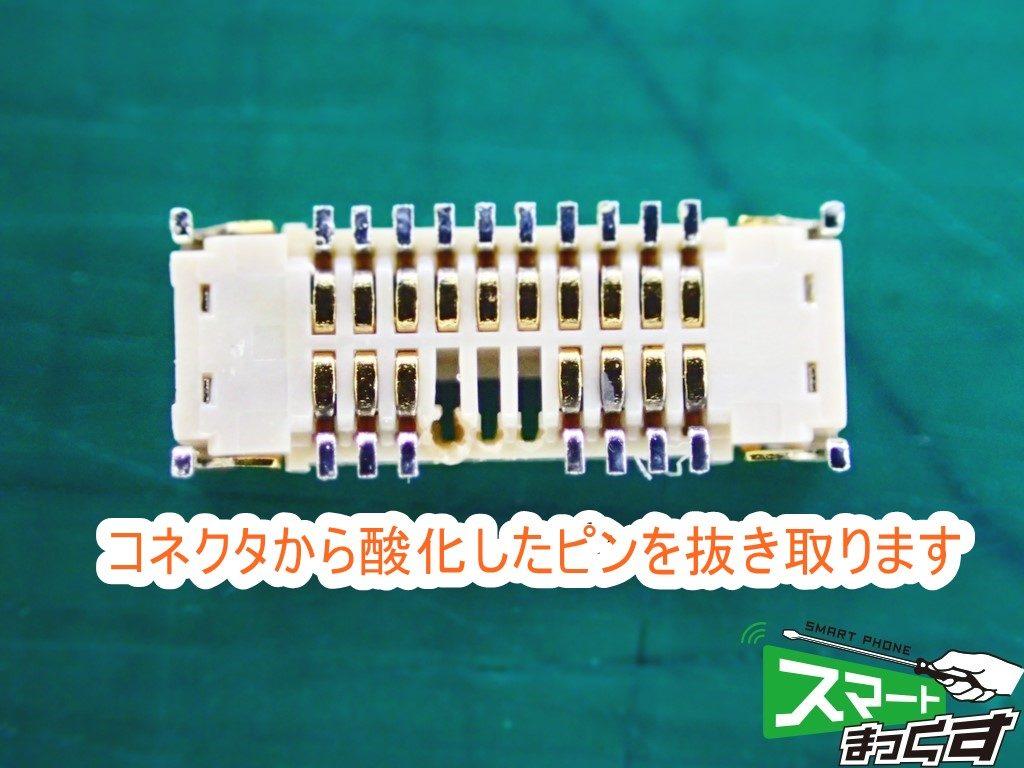 XZ Premium SO-04J 酸化したピンを取り外します