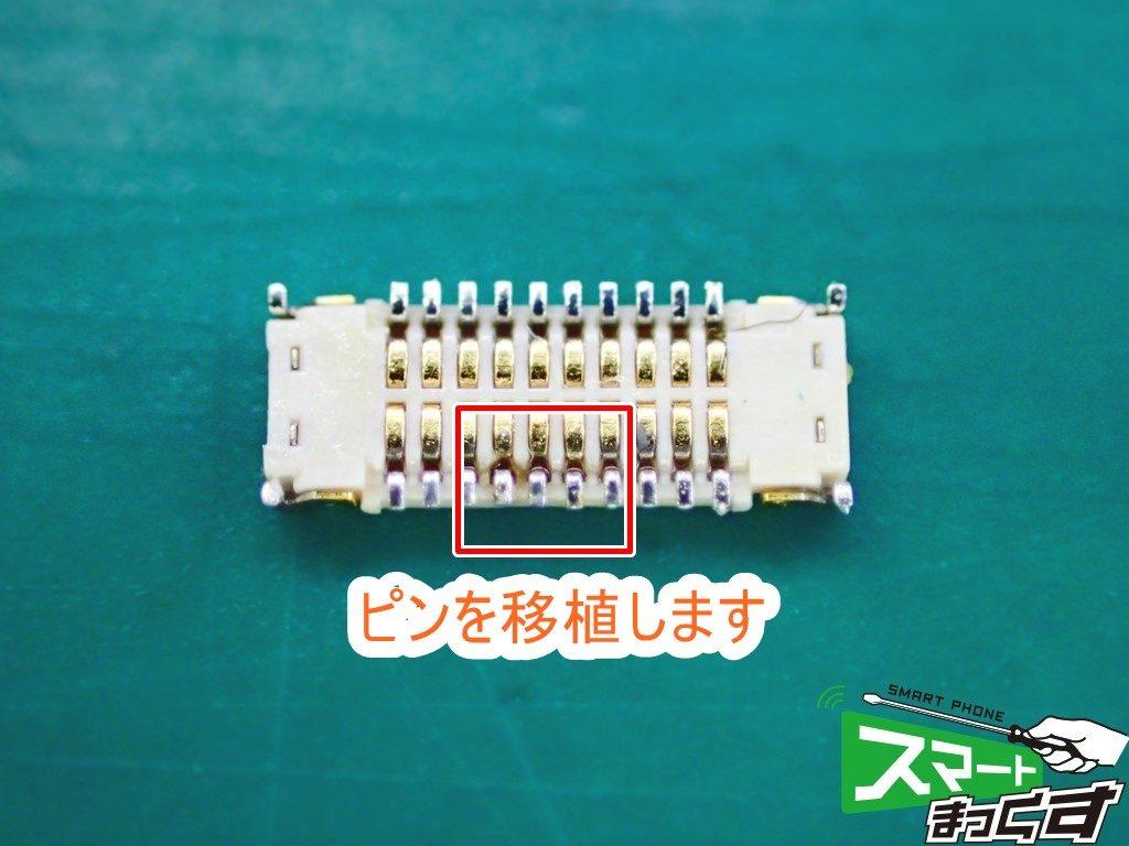 XZ Premium SO-04J ピン移植