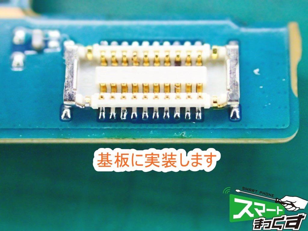 XZ Premium SO-04J コネクタ実装