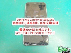 Zenfone5 ZE620KL 落下による画面割れ