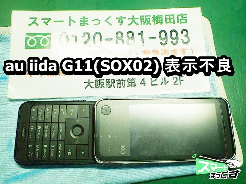 au iida G11(SOX02) 表示不良端末