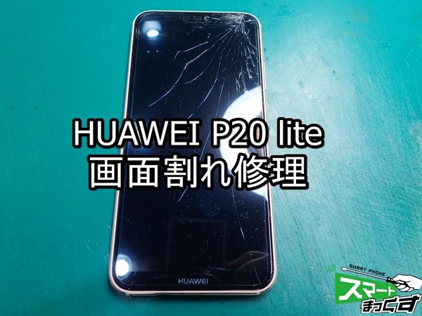 HUAWEI P20 lite 画面割れ端末修理