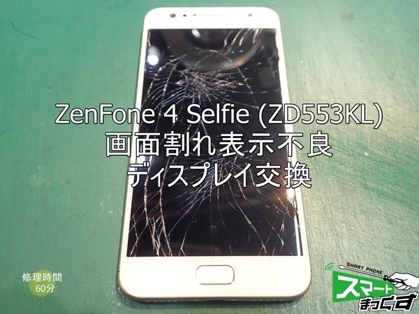 ZenFone 4 Selfie画面割れ端末