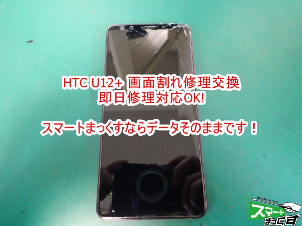 HTC U12+ 画面割れ修理