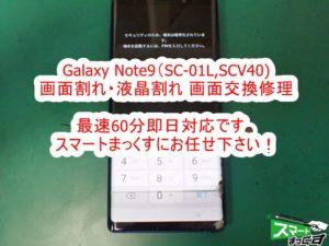 Galaxy Note9  画面割れ 液晶割れ 表示不良