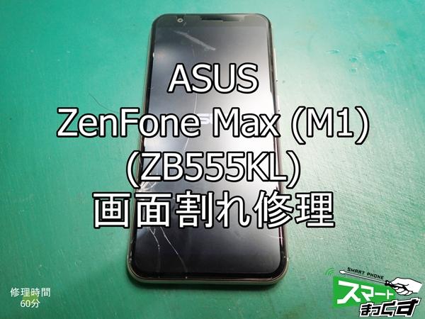 ASUS ZB555KLの画面割れ端末