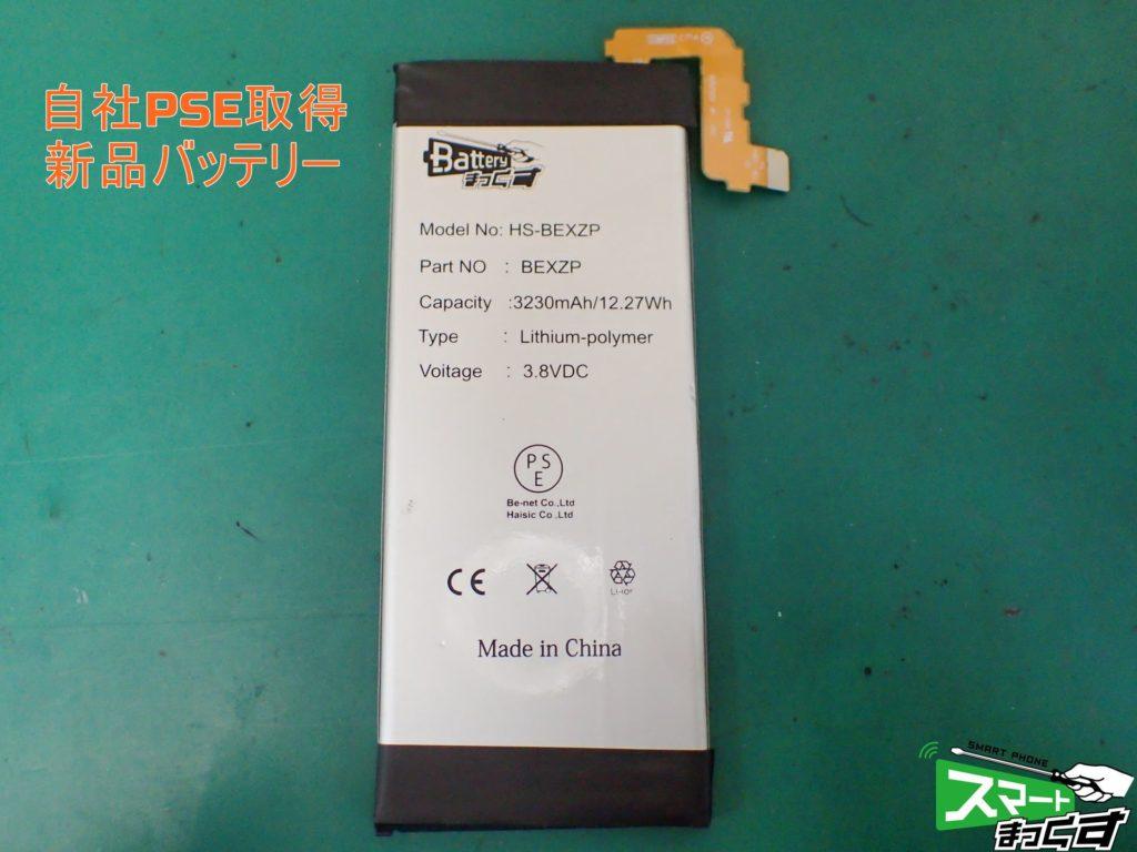 自社PSE取得 XZ Premium 新品バッテリー