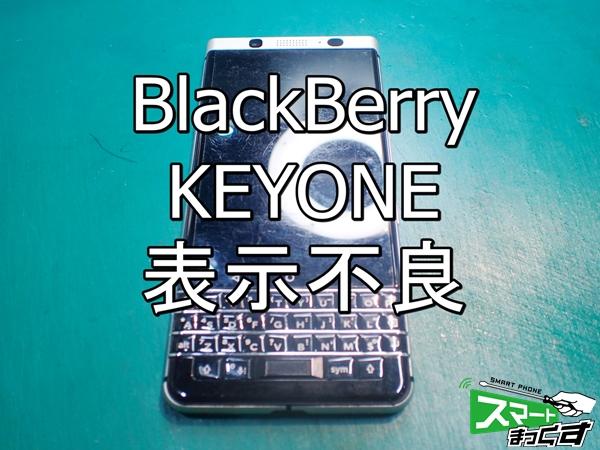 BlackBerry KEYone 表示不良端末