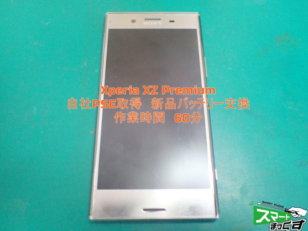 Xperia XZ Premium(SO-04J) バッテリー交換修理