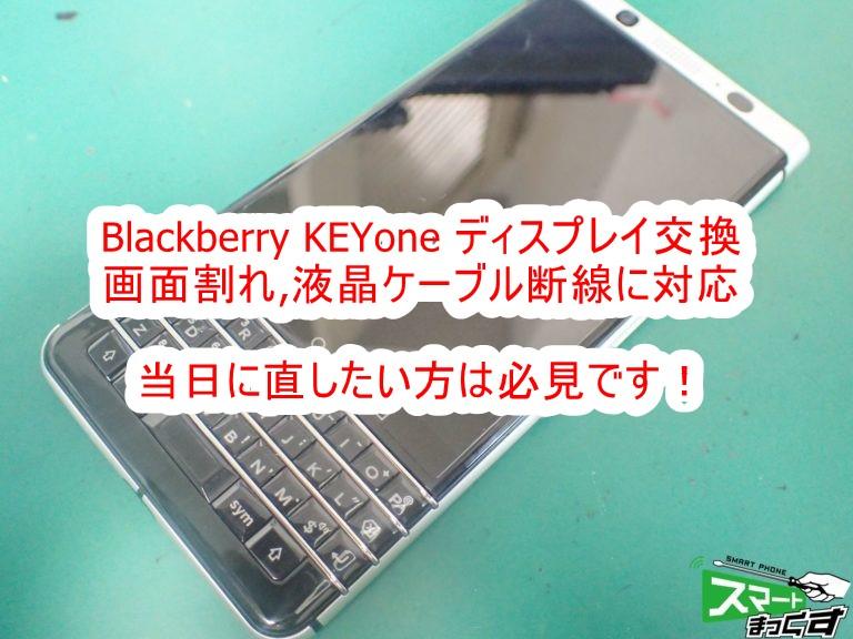 Blackberry KEYone 画面交換修理