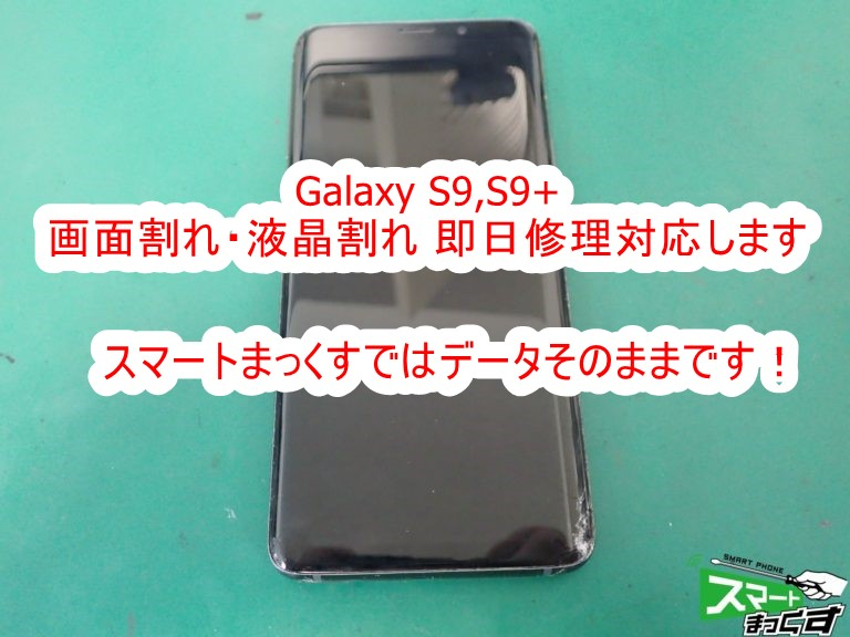 Galaxy S9+ 画面割れ