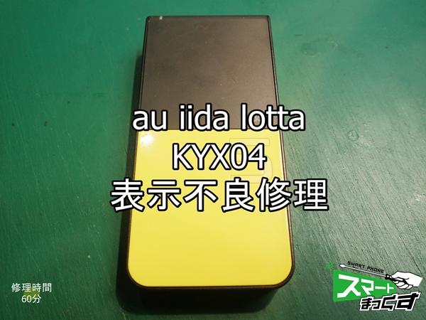 au iida lotta KYX04 液晶表示不良端末