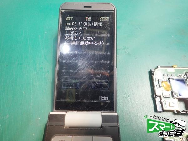 au iida lotta KYX04 液晶表示不良修理完了