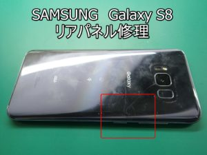 Samsung GalaxyS8 (SCV36/SC-02J)リアパネル割れ端末