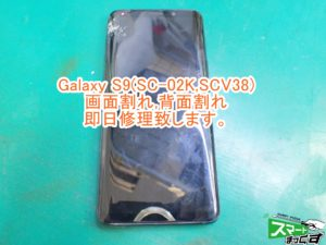 Galaxy S9(SC-02K,SCV38) 画面割れ,背面割れ修理