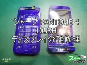105SH PANTONE4 逆パカ端末