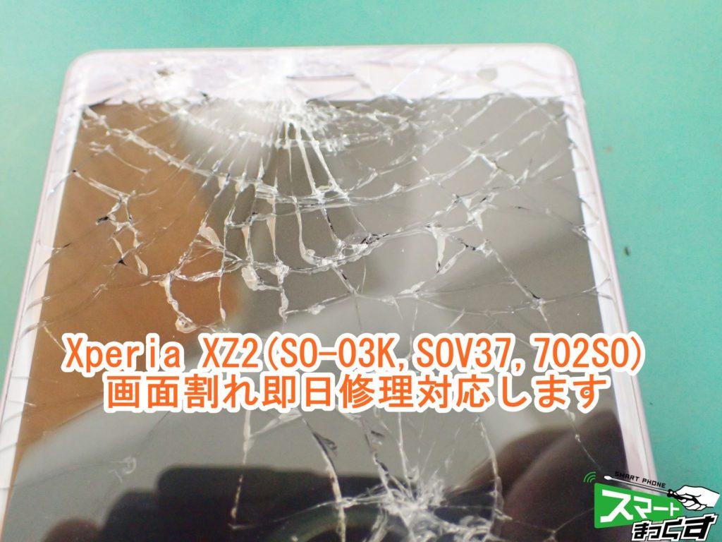 Xperia XZ2(SO-03K,SOV37,702SO) 画面割れ,液晶表示不良 交換修理