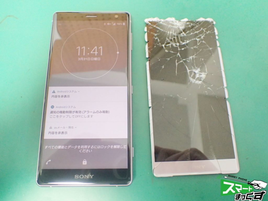 Xperia XZ2(SO-03K,SOV37,702SO) 画面交換完了