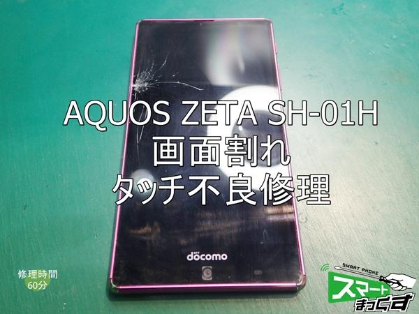 AQUOS ZETA SH-01H 画面割れ端末
