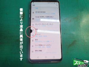 LG V30+ L-01K 液晶表示不良