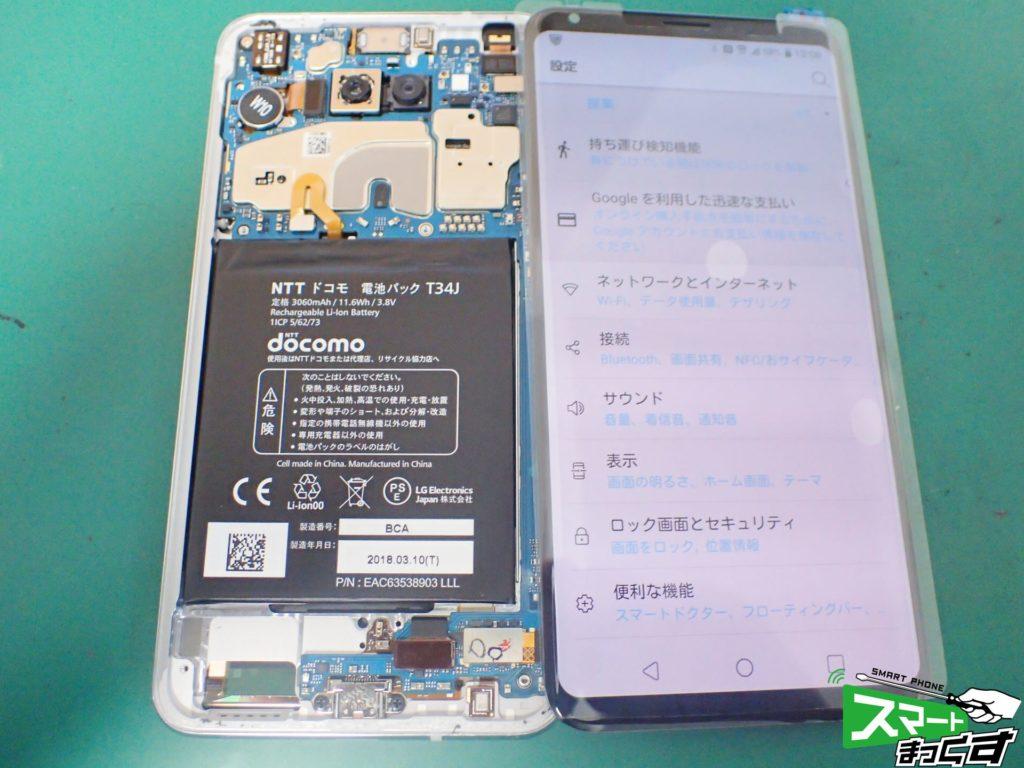LG V30+ L-01K ディスプレイテスト中