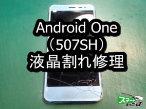 Android One (507SH)液晶割れ端末