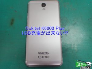 Oukitel K6000 Plus USB充電不良