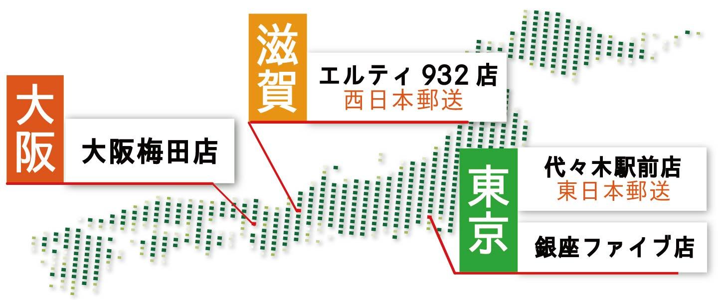 スマートまっくす店舗一覧地図-01