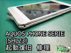 AQUOS PHONE(SHL23) 起動不全端末