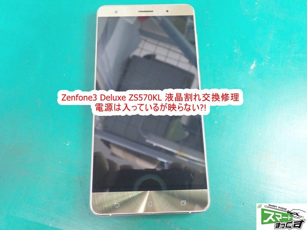 Zenfone3 Deluxe ZS570KL 液晶割れ交換修理