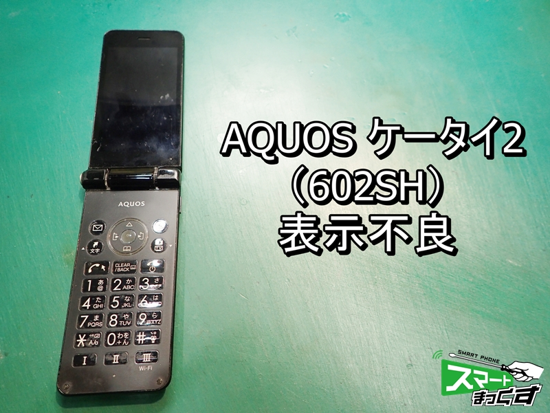 602SH AQUOS ケータイ2 表示不良端末