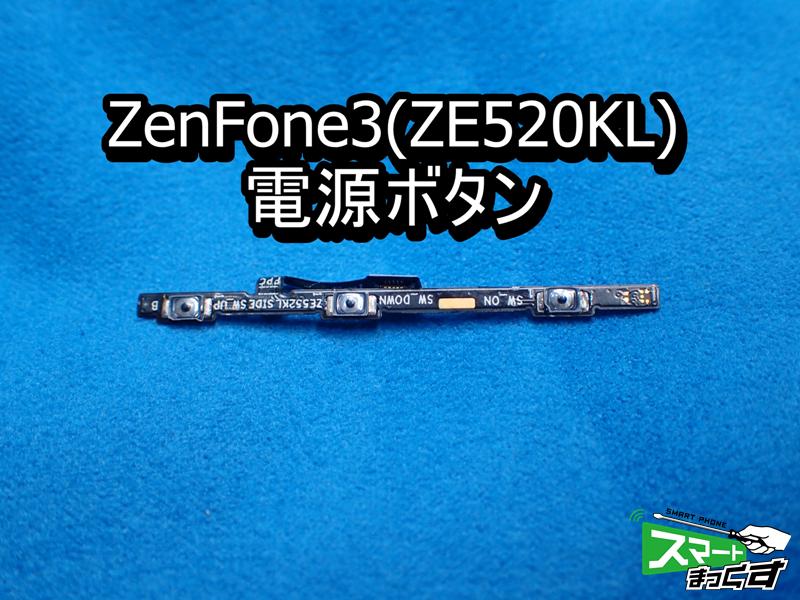 ZE520KL 電源ボタン パーツ(ZenFone3)